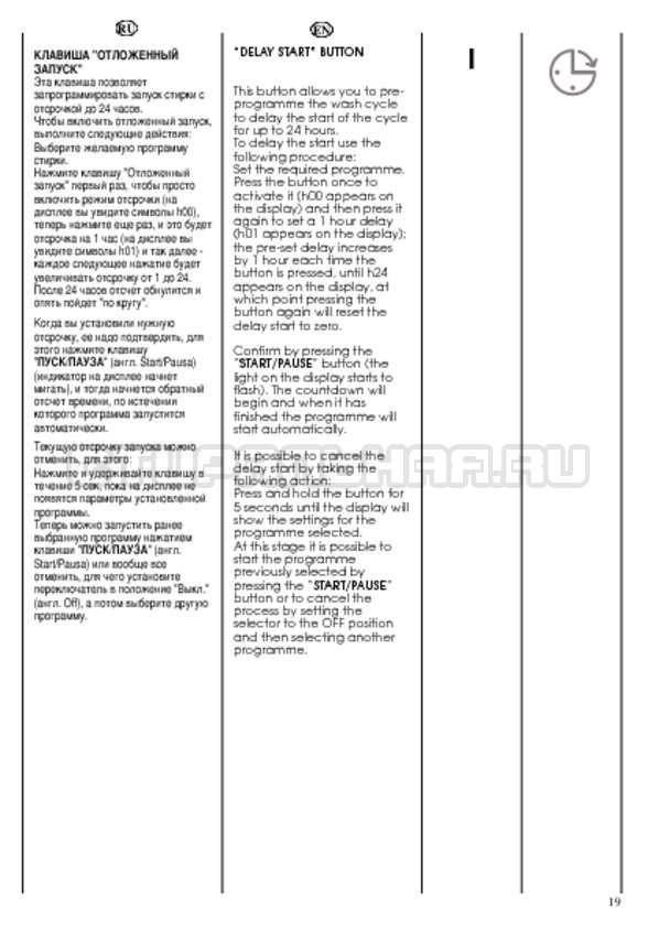 Инструкция Candy CDB 475 DN-07 страница №19