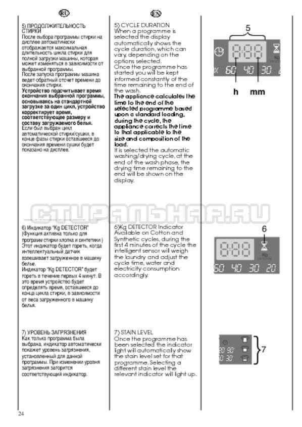 Инструкция Candy CDB 475 DN-07 страница №24