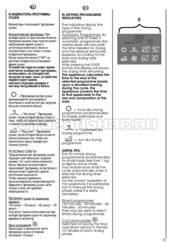 Инструкция Candy CDB 475 DN-07 страница №25
