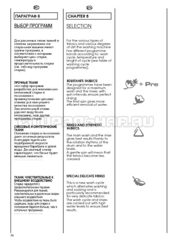 Инструкция Candy CDB 475 DN-07 страница №30