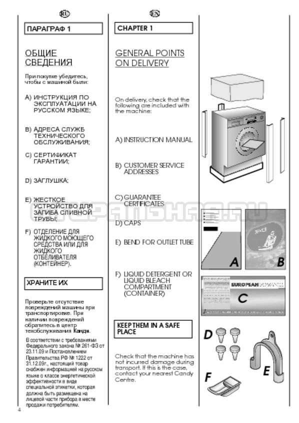 Инструкция Candy CDB 475 DN-07 страница №4
