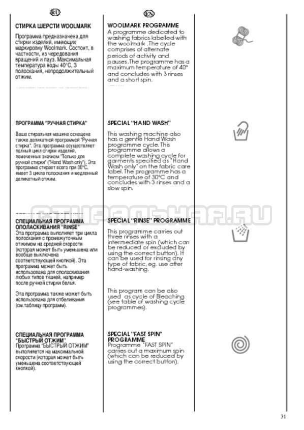 Инструкция Candy CDB 475 DN-07 страница №31