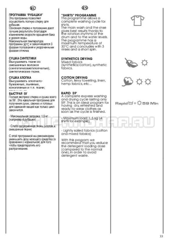 Инструкция Candy CDB 475 DN-07 страница №33