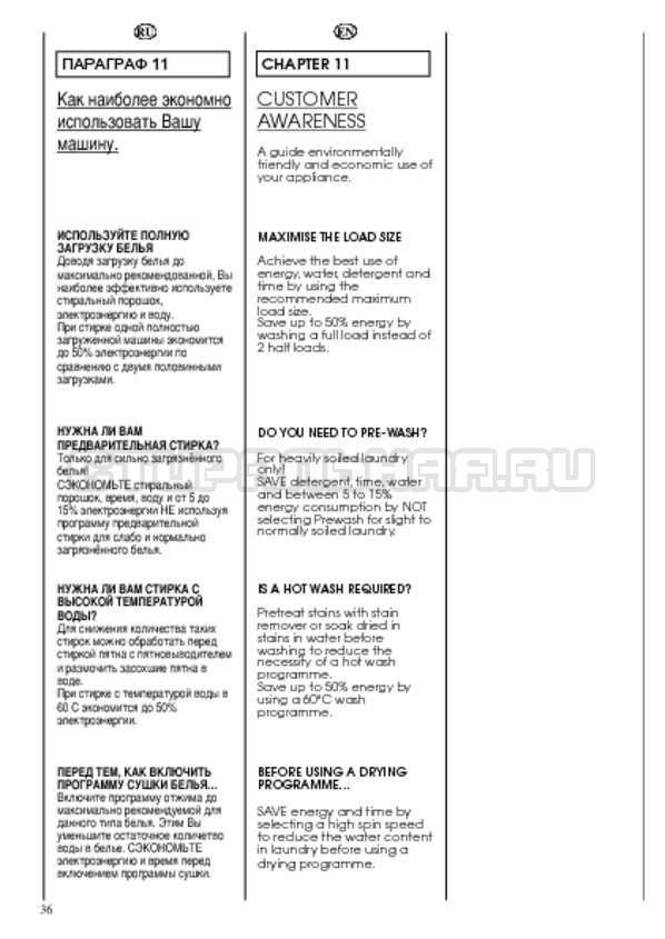 Инструкция Candy CDB 475 DN-07 страница №36