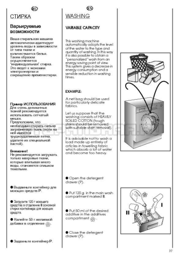 Инструкция Candy CDB 475 DN-07 страница №37