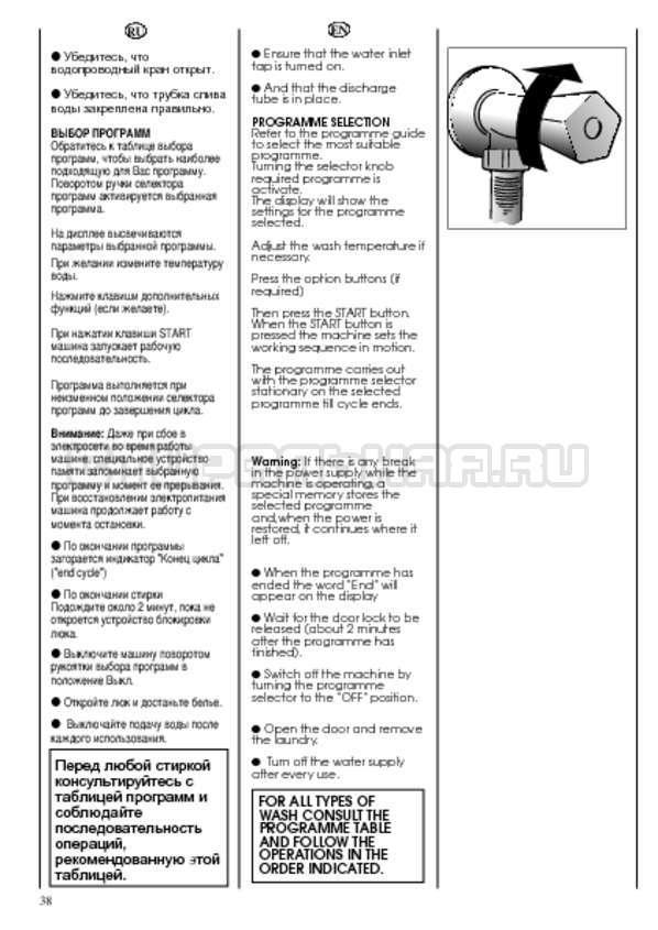 Инструкция Candy CDB 475 DN-07 страница №38