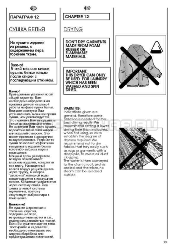 Инструкция Candy CDB 475 DN-07 страница №39