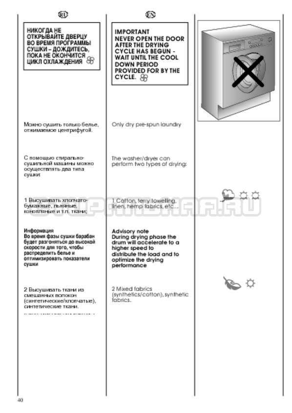Инструкция Candy CDB 475 DN-07 страница №40