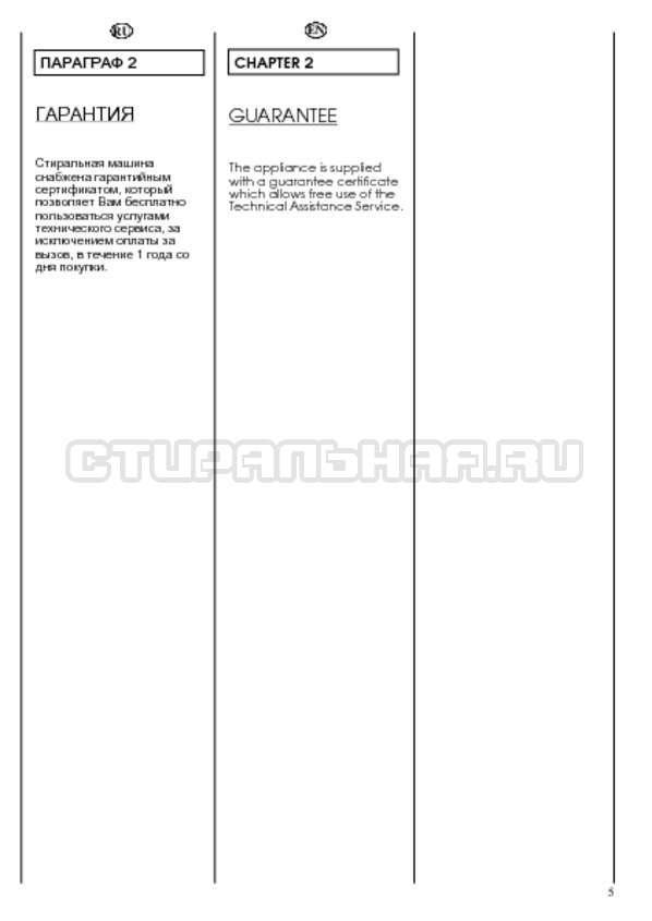 Инструкция Candy CDB 475 DN-07 страница №5