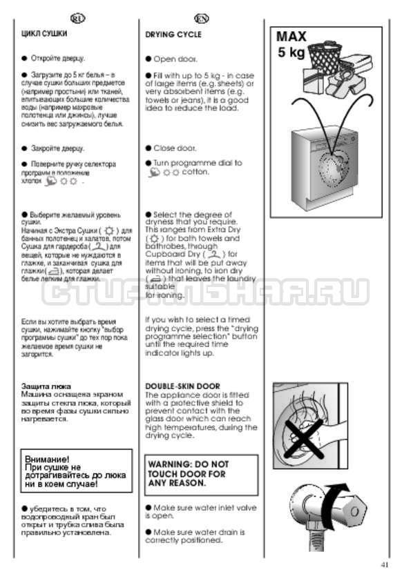 Инструкция Candy CDB 475 DN-07 страница №41