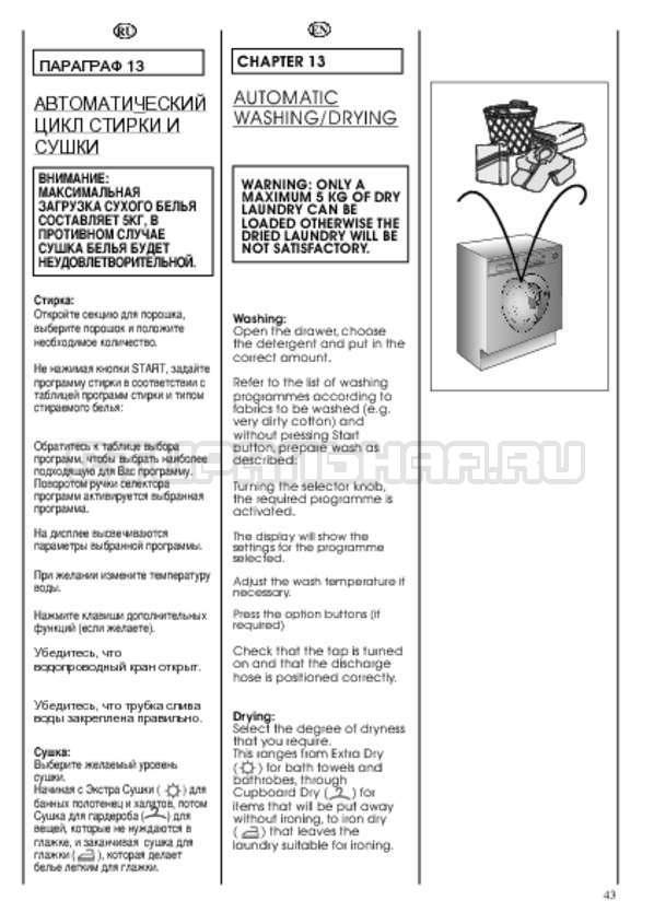 Инструкция Candy CDB 475 DN-07 страница №43