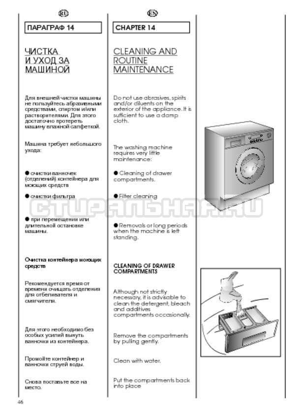 Инструкция Candy CDB 475 DN-07 страница №46