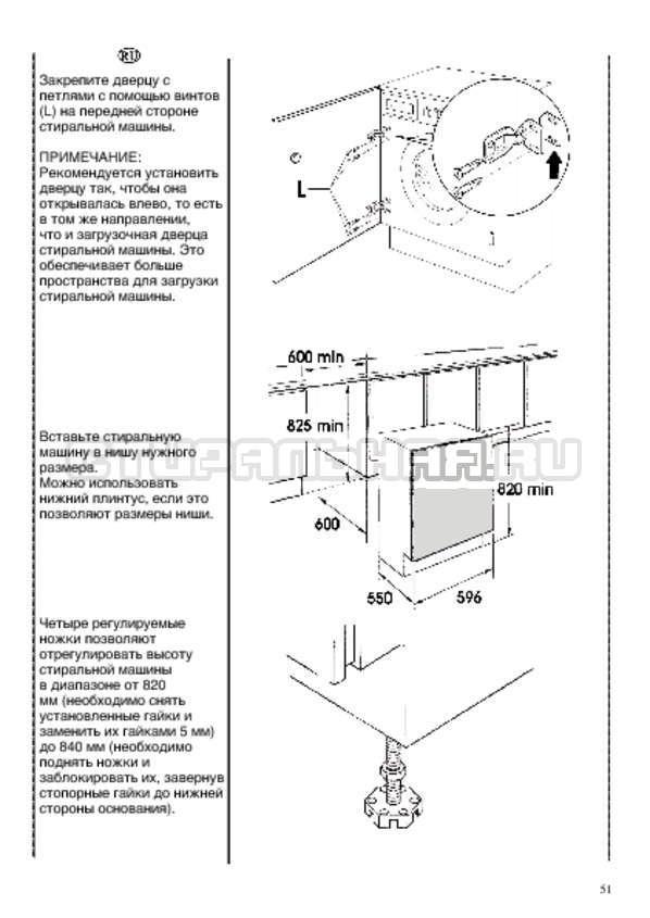 Инструкция Candy CDB 475 DN-07 страница №51