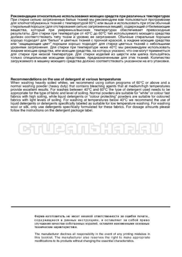 Инструкция Candy CDB 475 DN-07 страница №55