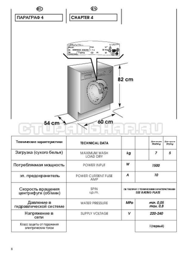 Инструкция Candy CDB 475 DN-07 страница №8