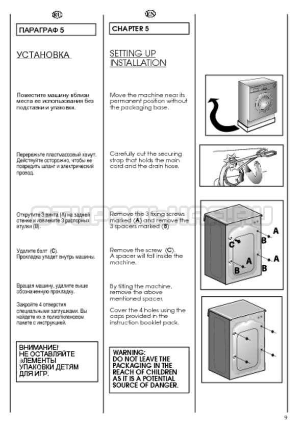 Инструкция Candy CDB 475 DN-07 страница №9