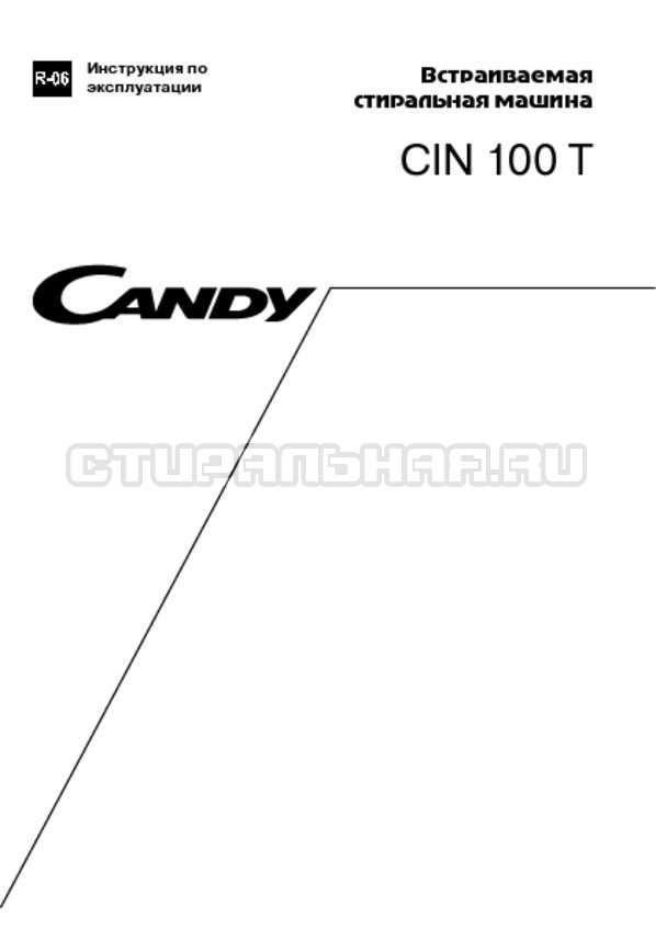 Инструкция Candy CIN 100 T страница №1