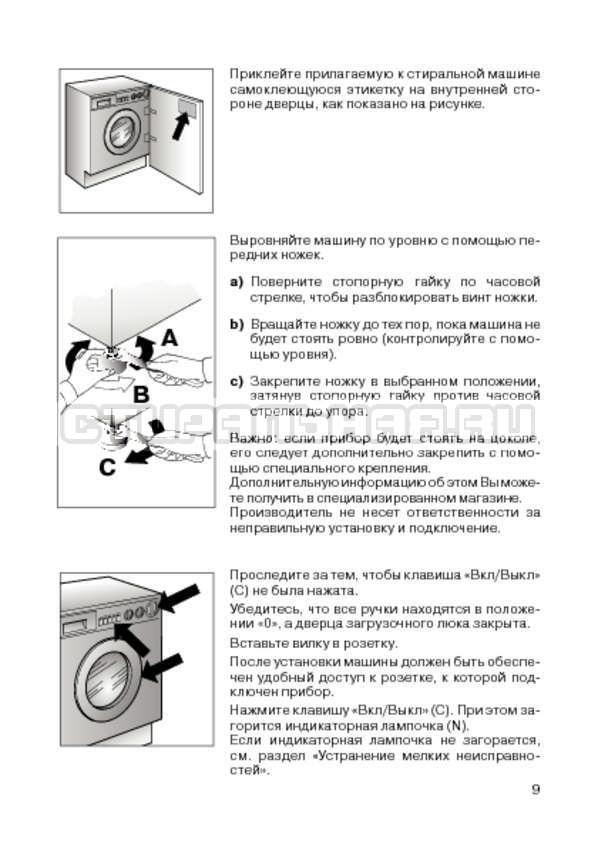 Инструкция Candy CIN 100 T страница №11