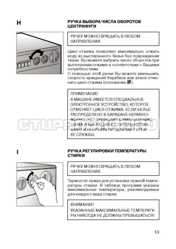 Инструкция Candy CIN 100 T страница №15