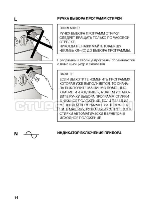 Инструкция Candy CIN 100 T страница №16