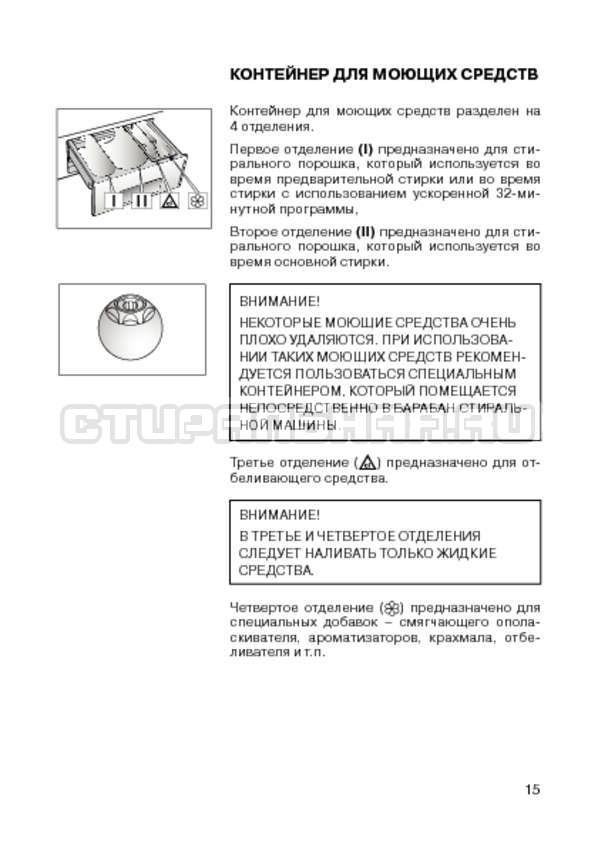 Инструкция Candy CIN 100 T страница №17