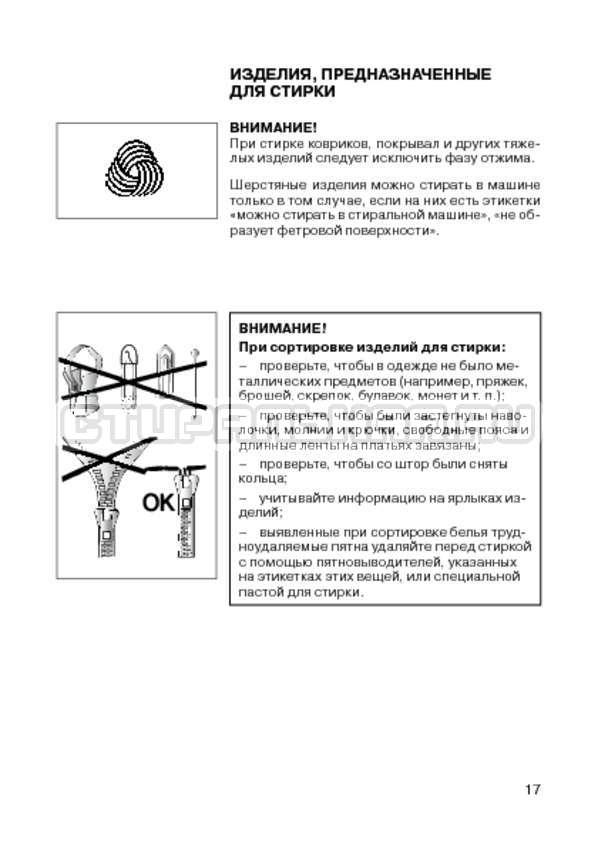 Инструкция Candy CIN 100 T страница №19