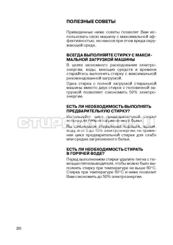 Инструкция Candy CIN 100 T страница №22