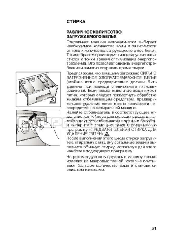 Инструкция Candy CIN 100 T страница №23