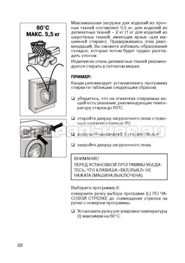 Инструкция Candy CIN 100 T страница №24
