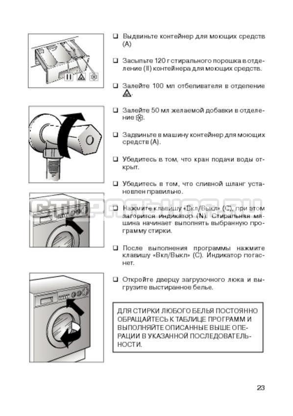 Инструкция Candy CIN 100 T страница №25