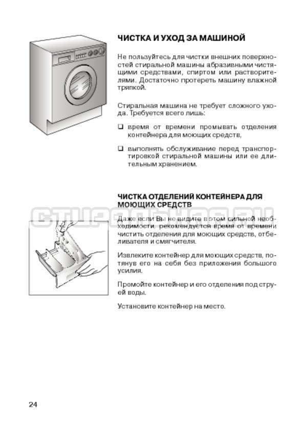 Инструкция Candy CIN 100 T страница №26