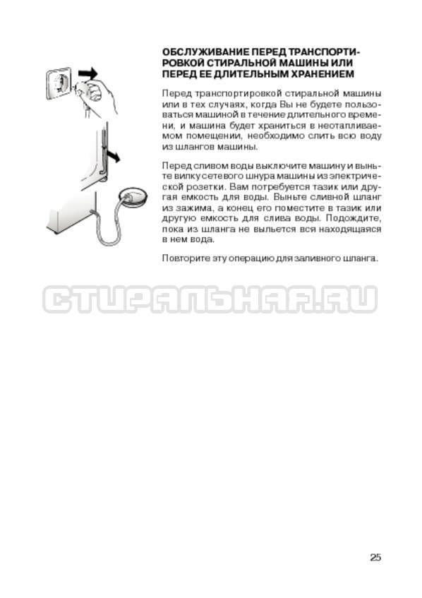 Инструкция Candy CIN 100 T страница №27