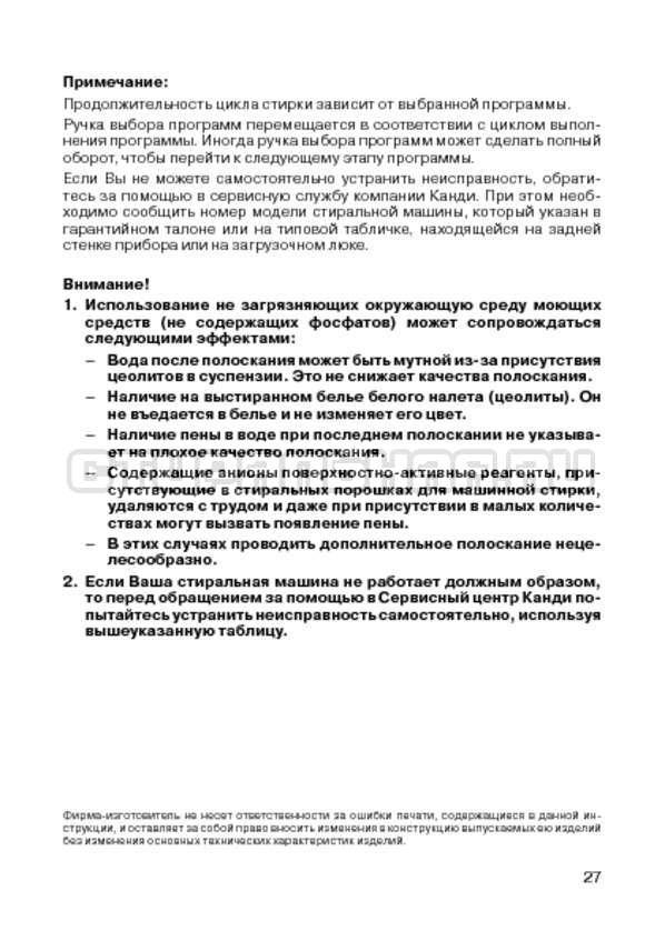Инструкция Candy CIN 100 T страница №29