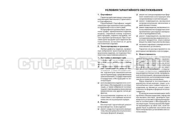 Инструкция Candy CIN 100 T страница №31