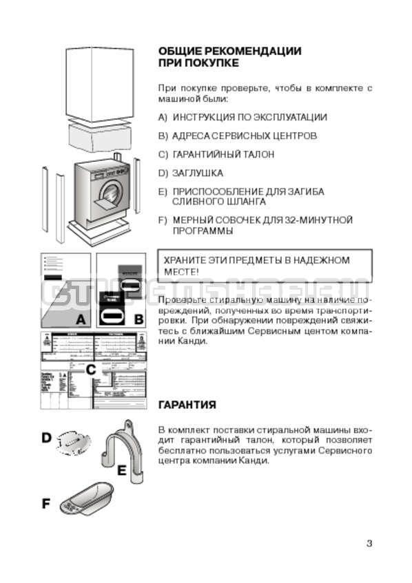 Инструкция Candy CIN 100 T страница №5