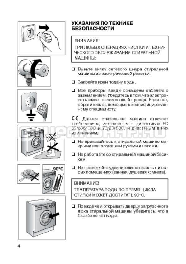Инструкция Candy CIN 100 T страница №6