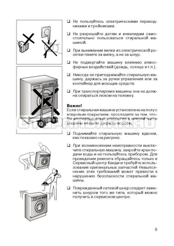 Инструкция Candy CIN 100 T страница №7