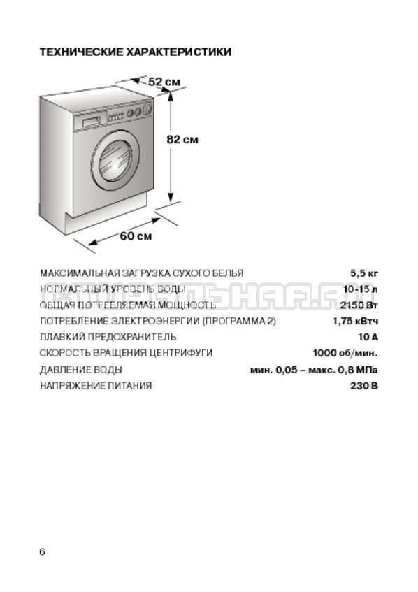 Инструкция Candy CIN 100 T страница №8