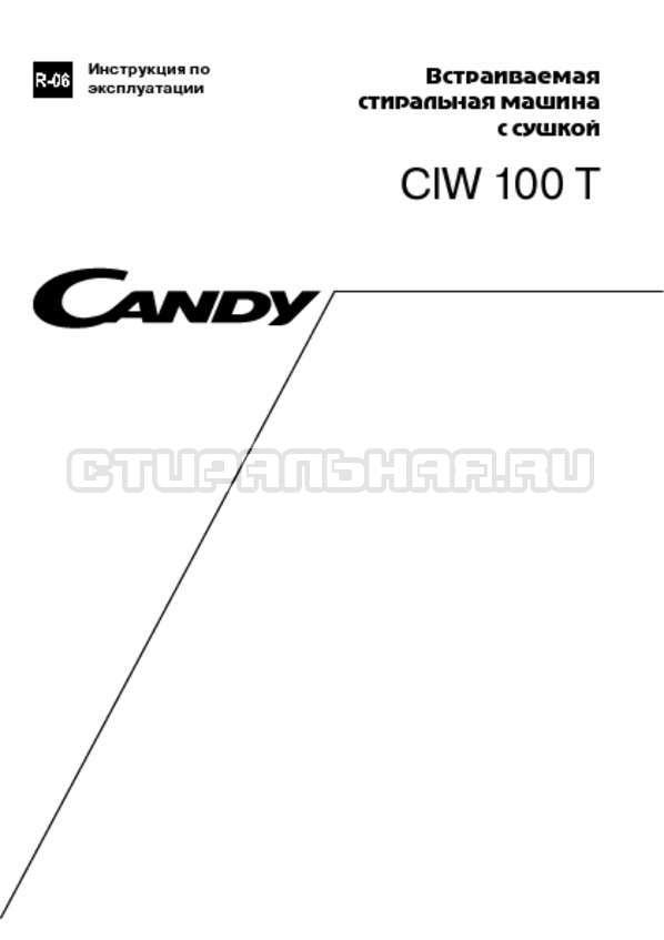 Инструкция Candy CIW 100T страница №1