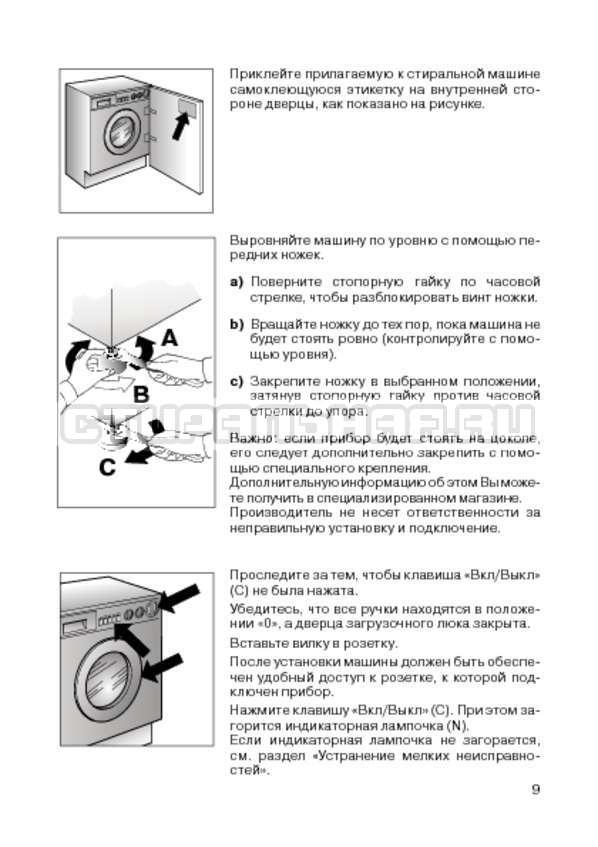 Инструкция Candy CIW 100T страница №11