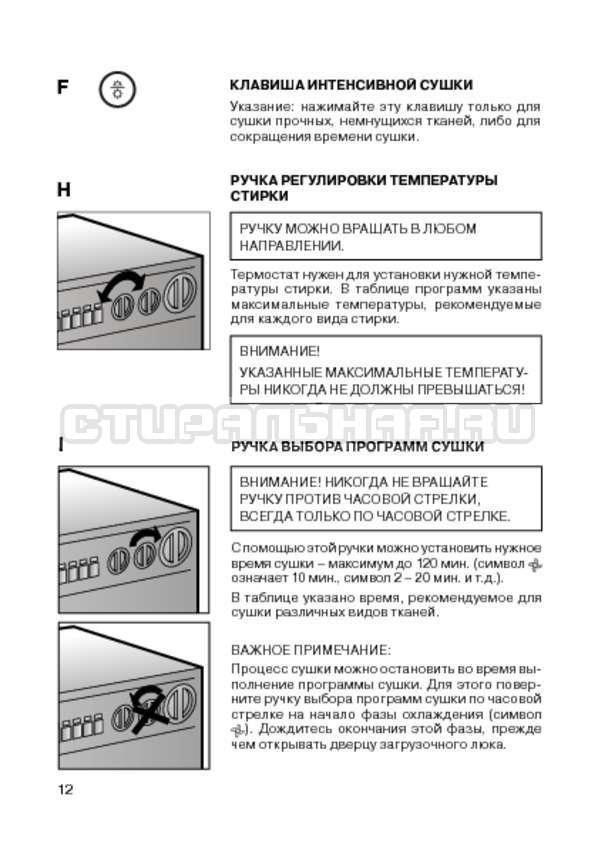 Инструкция Candy CIW 100T страница №14