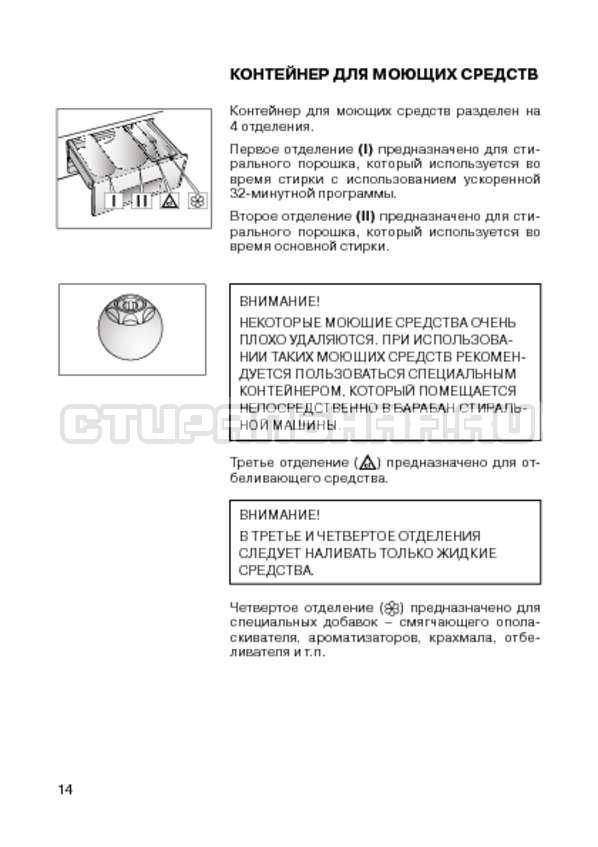 Инструкция Candy CIW 100T страница №16