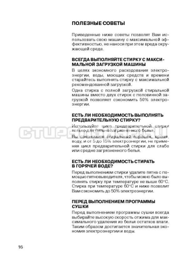 Инструкция Candy CIW 100T страница №18