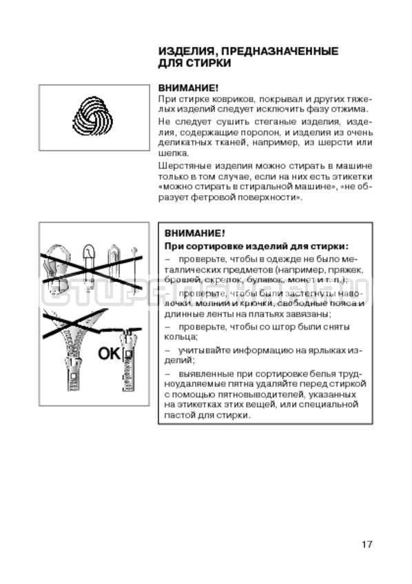 Инструкция Candy CIW 100T страница №19