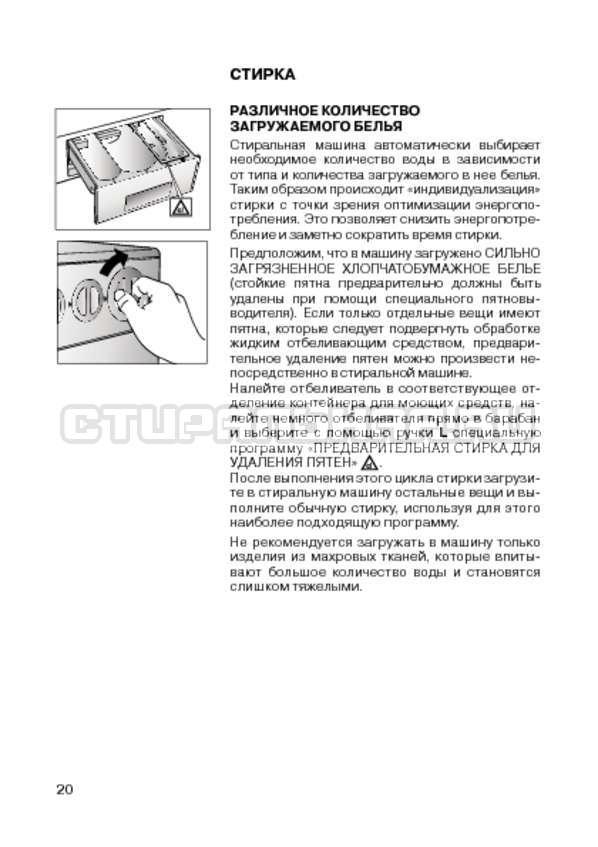 Инструкция Candy CIW 100T страница №22
