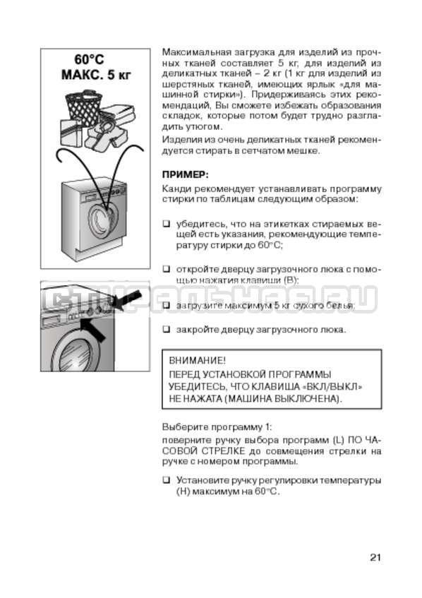 Инструкция Candy CIW 100T страница №23