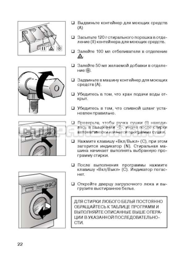 Инструкция Candy CIW 100T страница №24