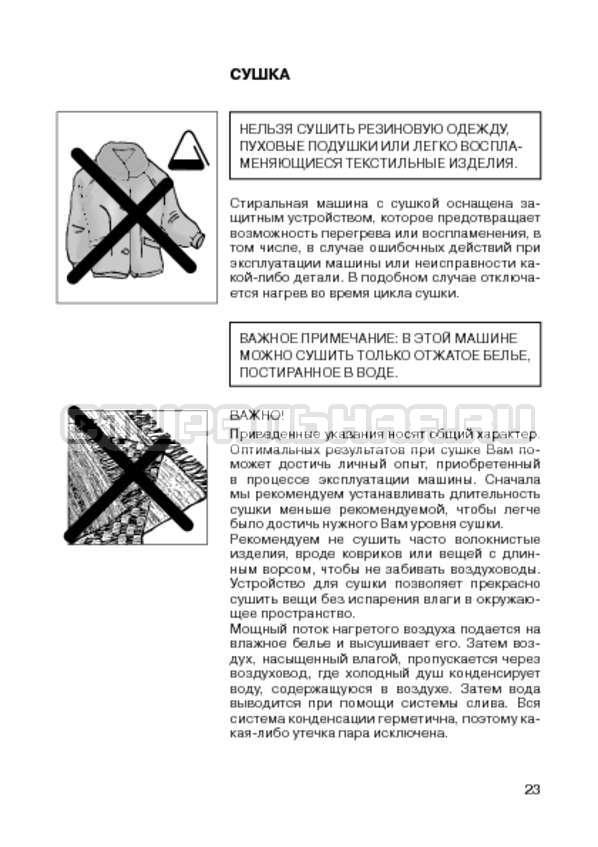 Инструкция Candy CIW 100T страница №25