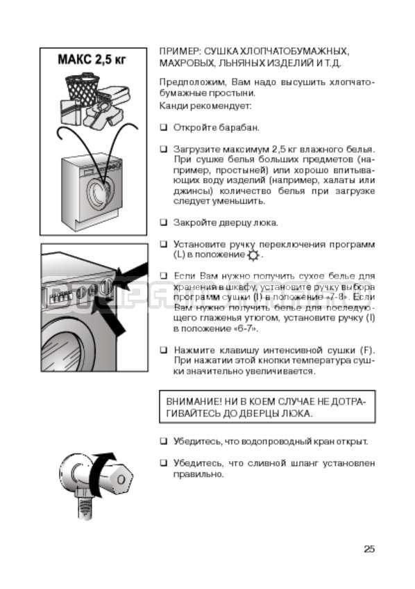 Инструкция Candy CIW 100T страница №27