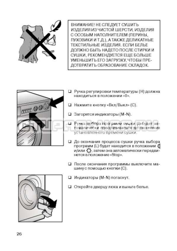 Инструкция Candy CIW 100T страница №28